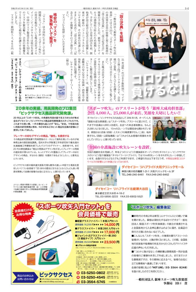 創刊号4頁